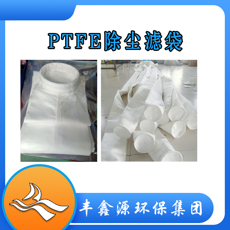 ptfe除塵濾袋的結構與性能分析