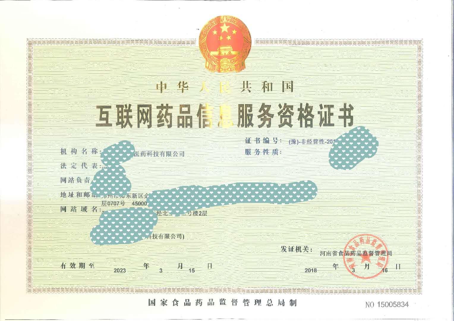 互联网药品信息服务许可证申办材料