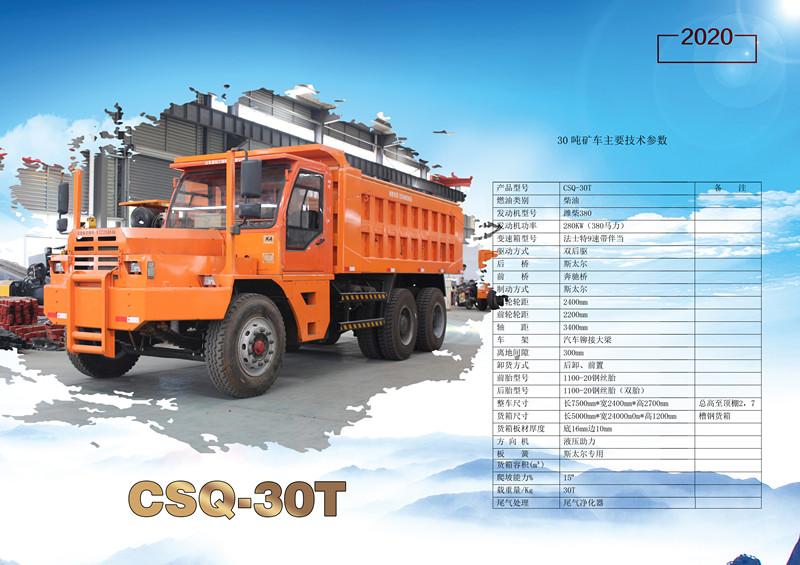 30噸礦用運輸車