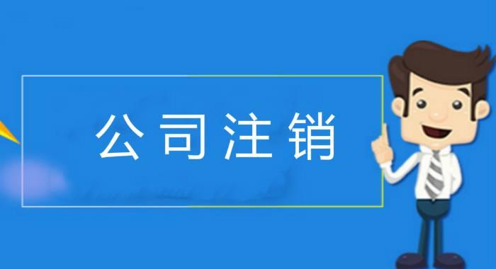 邯鄲公司注冊,記賬報稅,變更注銷,代理記賬,一條龍服務