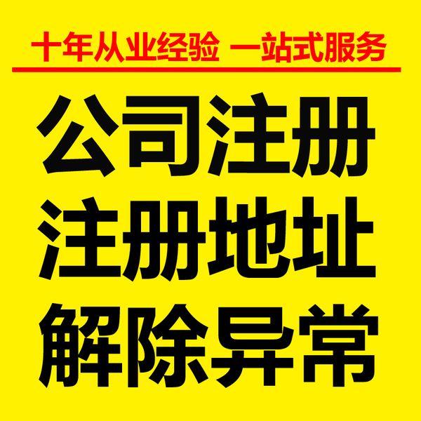 邯鄲天貓店代注冊執照提供注冊地和代賬服務速度快