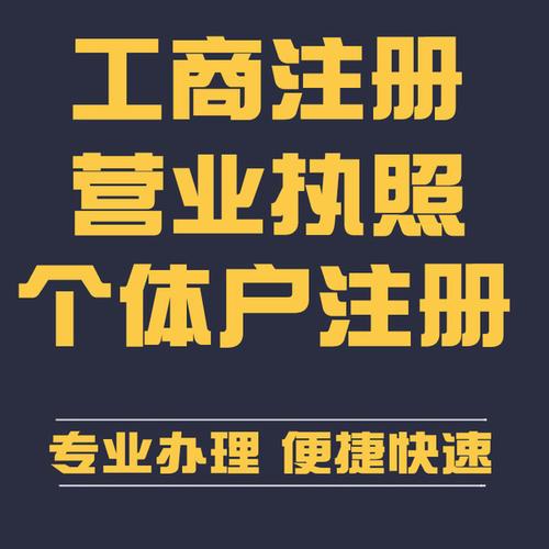 邯鄲各區公司注冊、代理記賬報稅、注銷公司、收費合理