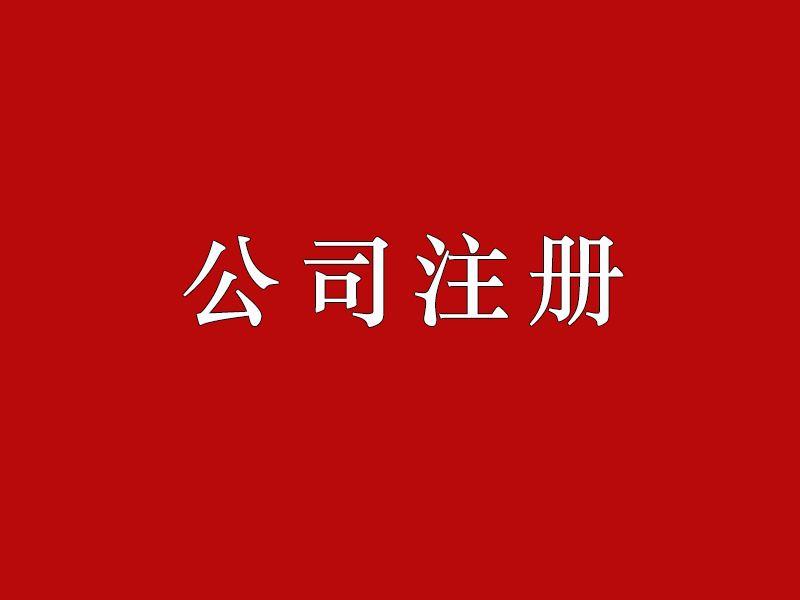 邯鄲專業代辦營業執照公司注銷